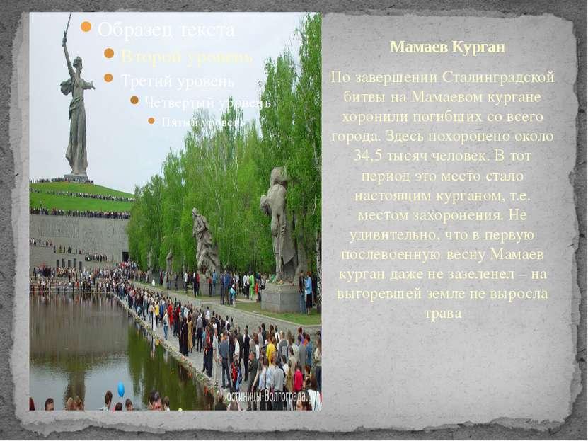 По завершении Сталинградской битвы на Мамаевом кургане хоронили погибших со в...