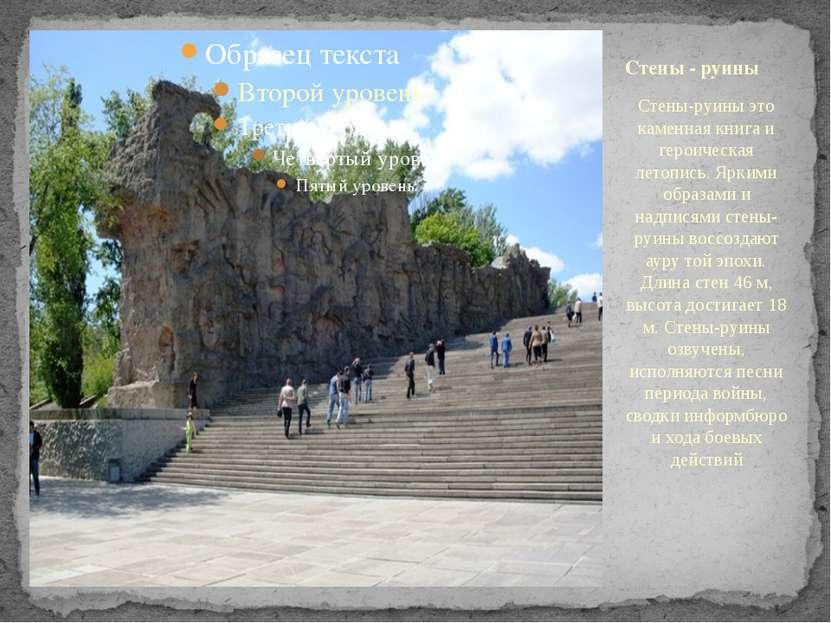 Стены-руины это каменная книга и героическая летопись. Яркими образами и надп...