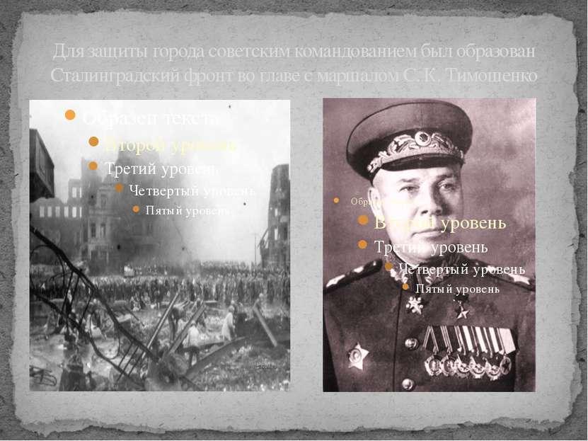 Для защиты города советским командованием был образован Сталинградский фронт ...