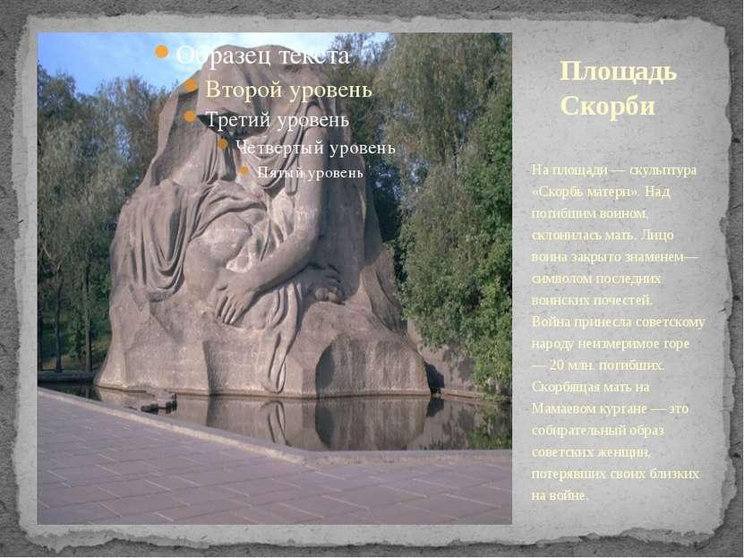 На площади — скульптура «Скорбь матери». Над погибшим воином, склонилась мать...