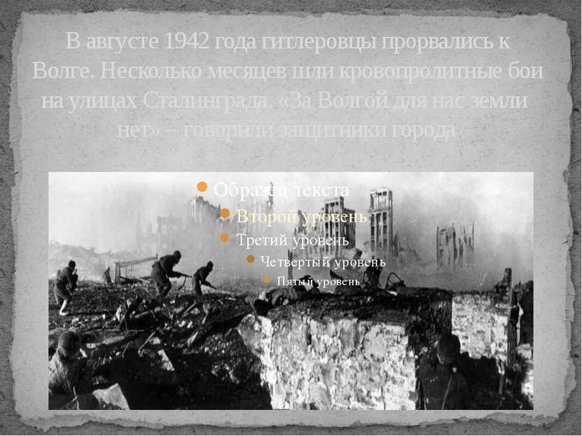 В августе 1942 года гитлеровцы прорвались к Волге. Несколько месяцев шли кров...