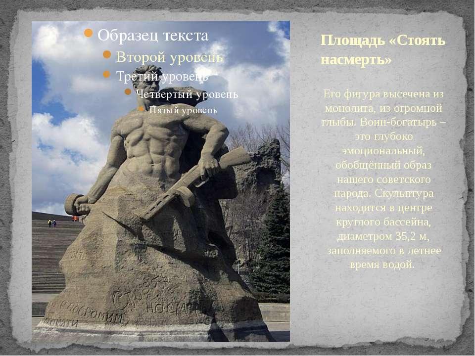Его фигура высечена из монолита, из огромной глыбы. Воин-богатырь – это глубо...