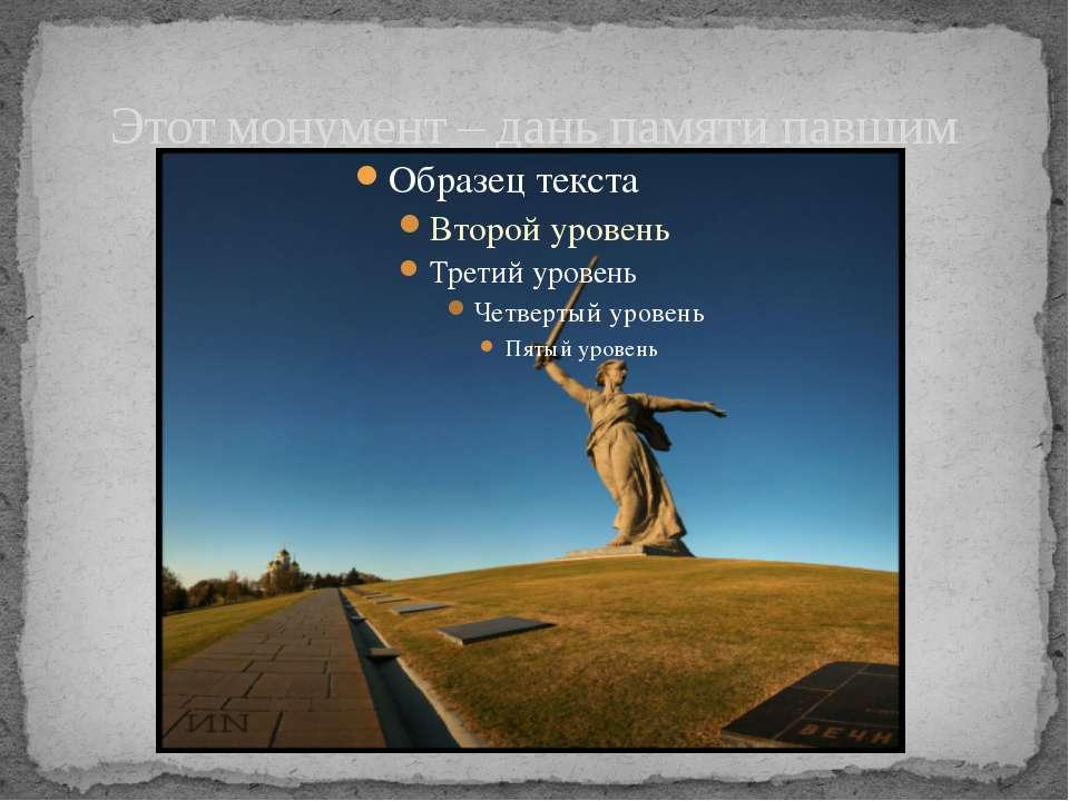 Этот монумент – дань памяти павшим