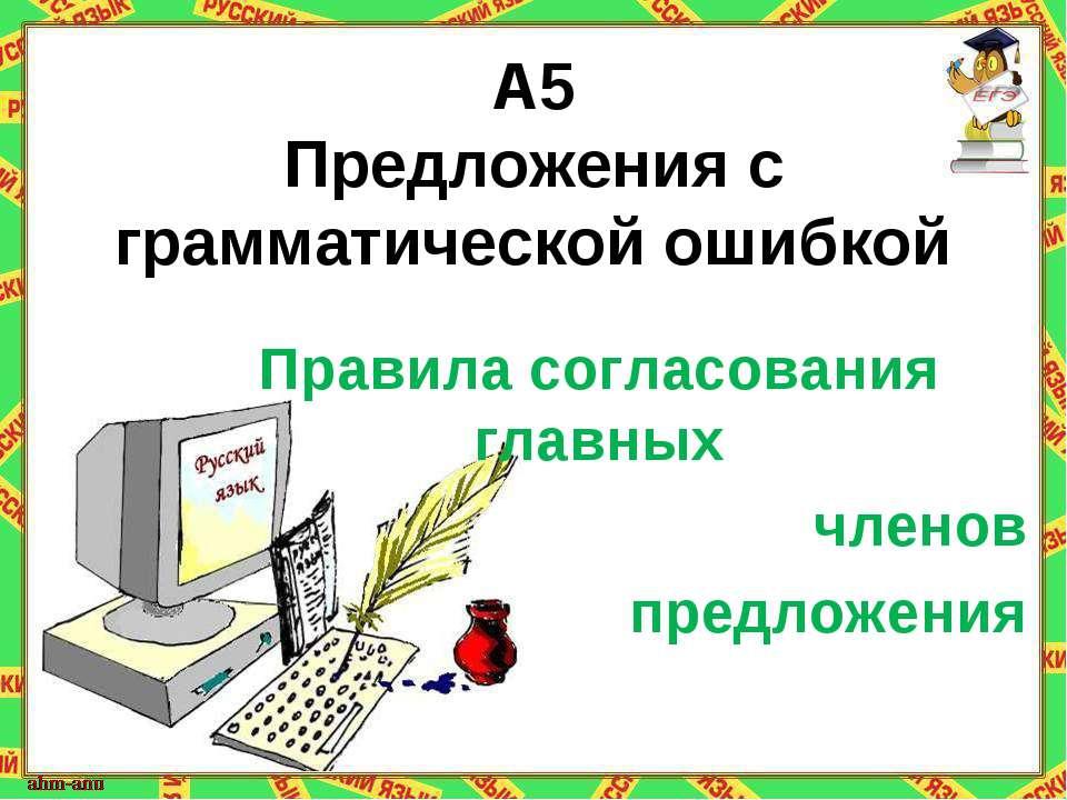А5 Предложения с грамматической ошибкой Правила согласования главных членов п...