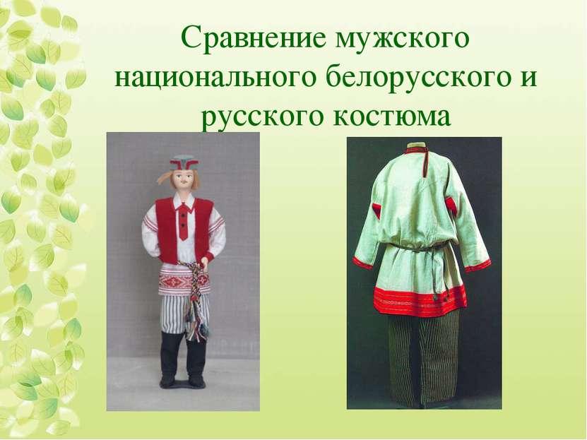 Сравнение мужского национального белорусского и русского костюма