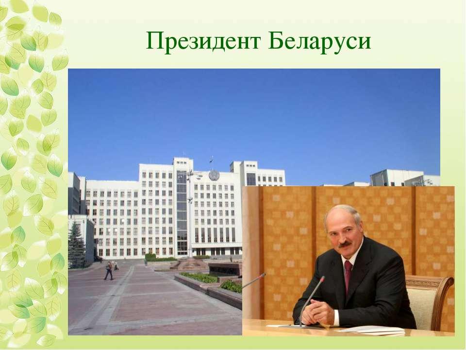 Президент Беларуси