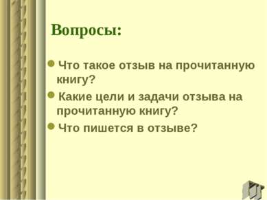 Вопросы: Что такое отзыв на прочитанную книгу? Какие цели и задачи отзыва на ...