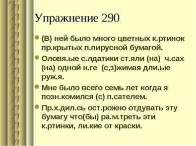 Упражнение 290 (В) ней было много цветных к.ртинок пр.крытых п.пирусной бумаг...