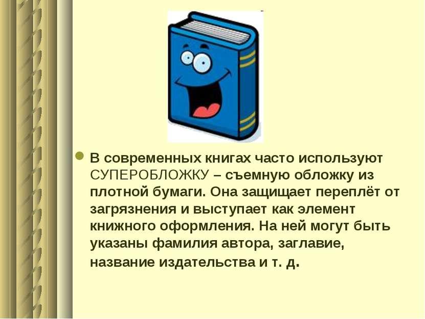 В современных книгах часто используют СУПЕРОБЛОЖКУ – съемную обложку из плотн...