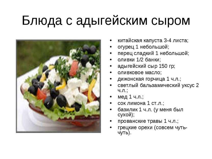 Блюда с адыгейским сыром китайская капуста 3-4 листа; огурец 1 небольшой; пер...
