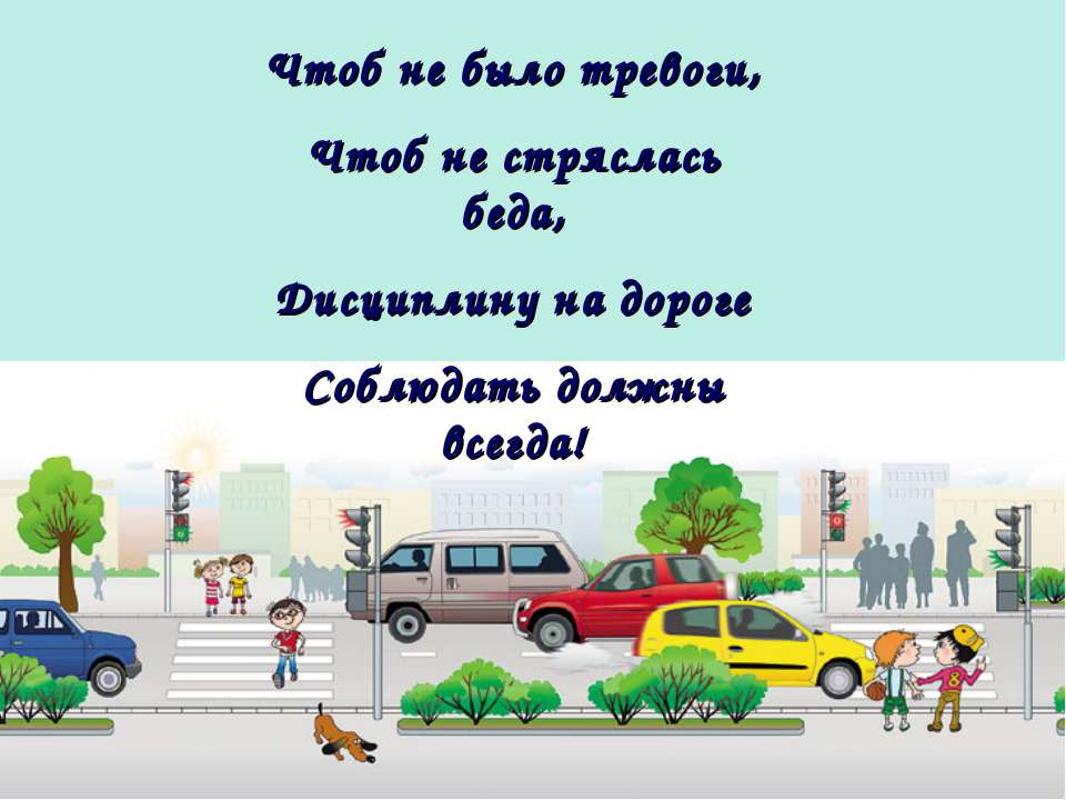 Чтоб не было тревоги, Чтоб не стряслась беда, Дисциплину на дороге Соблюдать ...