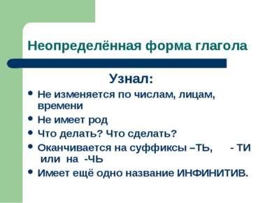 Неопределённая форма глагола Узнал: Не изменяется по числам, лицам, времени Н...