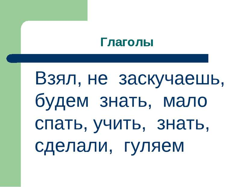 Глаголы Взял, не заскучаешь, будем знать, мало спать, учить, знать, сделали, ...