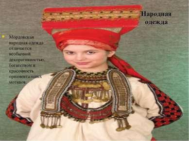 Народная одежда Мордовская народная одежда отличается необычной декоративност...