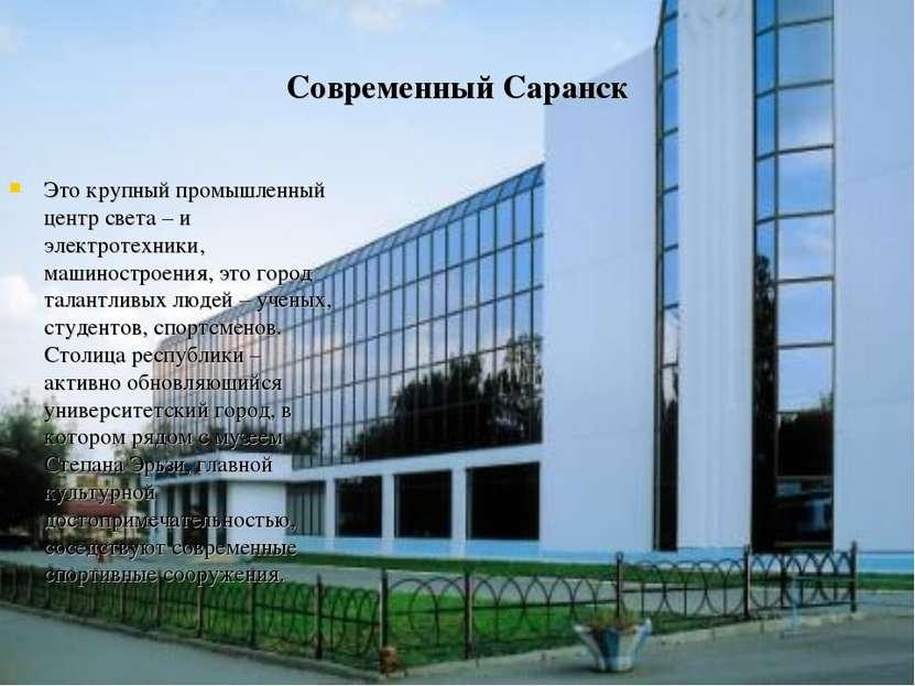 Современный Саранск Это крупный промышленный центр света – и электротехники, ...