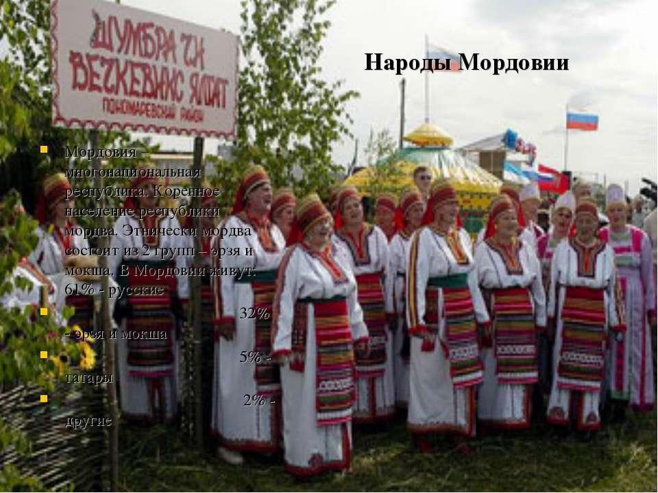 Народы Мордовии Мордовия – многонациональная республика. Коренное население р...