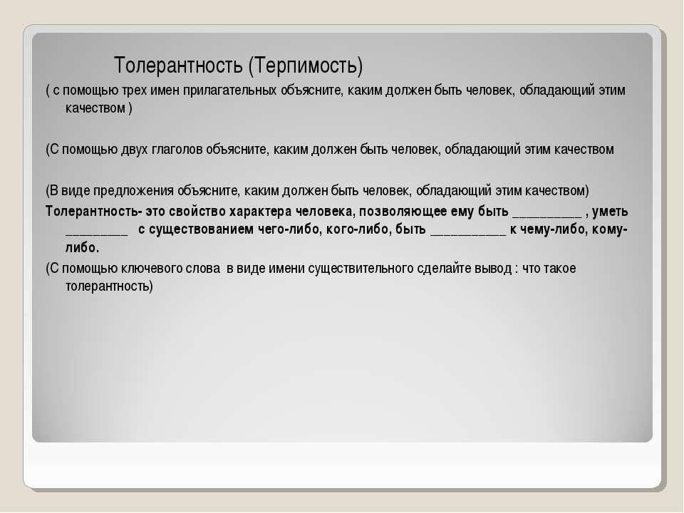Толерантность (Терпимость) ( с помощью трех имен прилагательных объясните, ка...