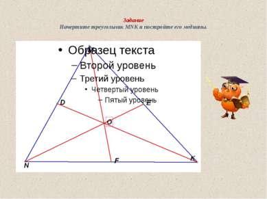 Задание Начертите треугольник MNK и постройте его медианы.