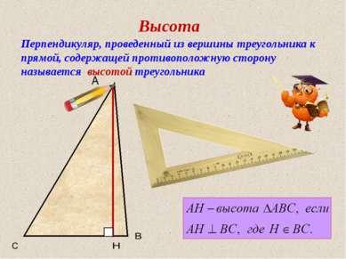 Высота Перпендикуляр, проведенный из вершины треугольника к прямой, содержаще...