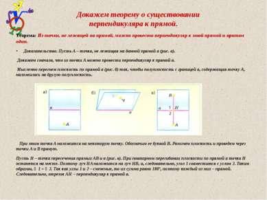 Докажем теорему о существовании перпендикуляра к прямой. Теорема: Из точки, н...