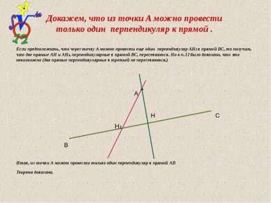 Докажем, что из точки A можно провести только один перпендикуляр к прямой . Е...