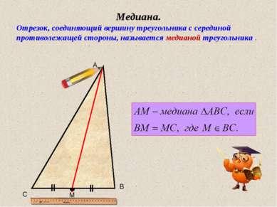 Медиана. Отрезок, соединяющий вершину треугольника с серединой противолежащей...