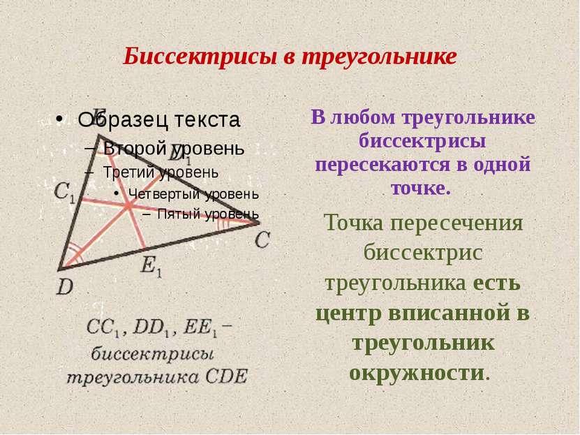 Биссектрисы в треугольнике В любом треугольнике биссектрисы пересекаются в од...