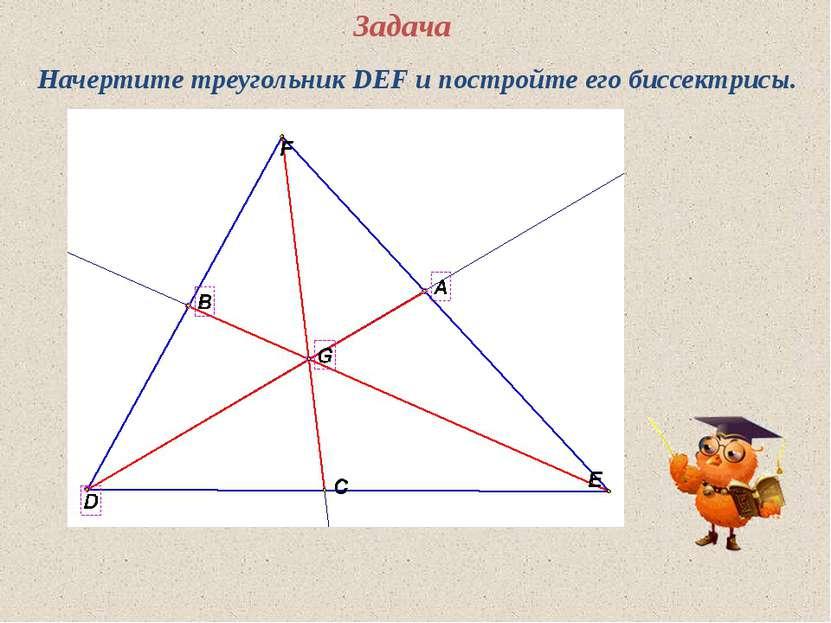 Задача Начертите треугольник DEF и постройте его биссектрисы.