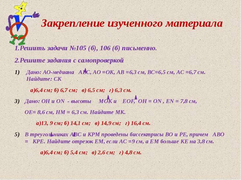 Закрепление изученного материала 1.Решить задачи №105 (б), 106 (б) письменно....