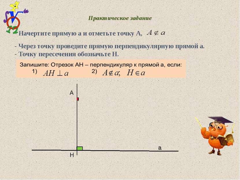 Практическое задание - Начертите прямую а и отметьте точку А, - Через точку п...