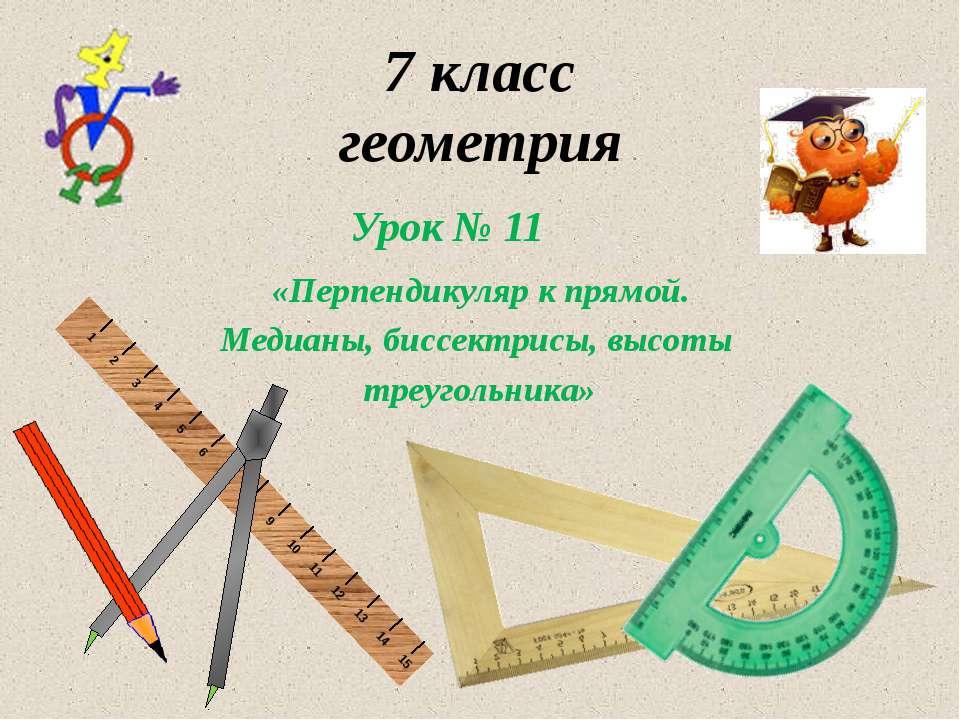 «Перпендикуляр к прямой. Медианы, биссектрисы, высоты треугольника» 7 класс г...