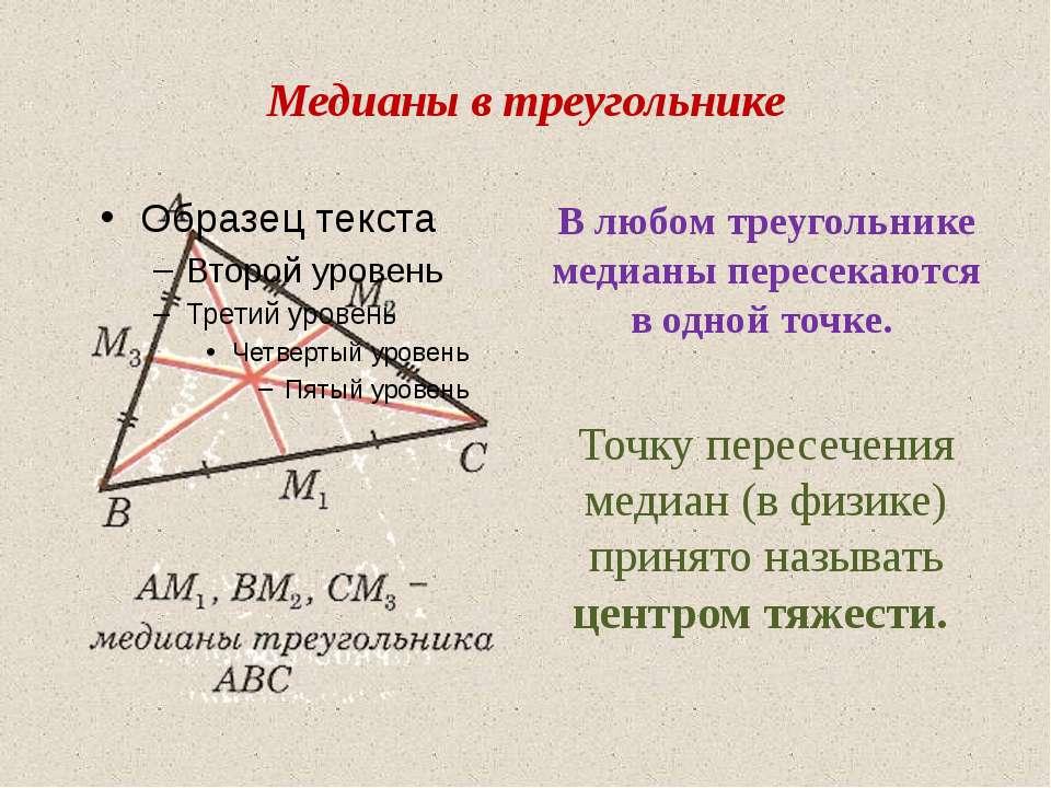 Медианы в треугольнике В любом треугольнике медианы пересекаются в одной точк...