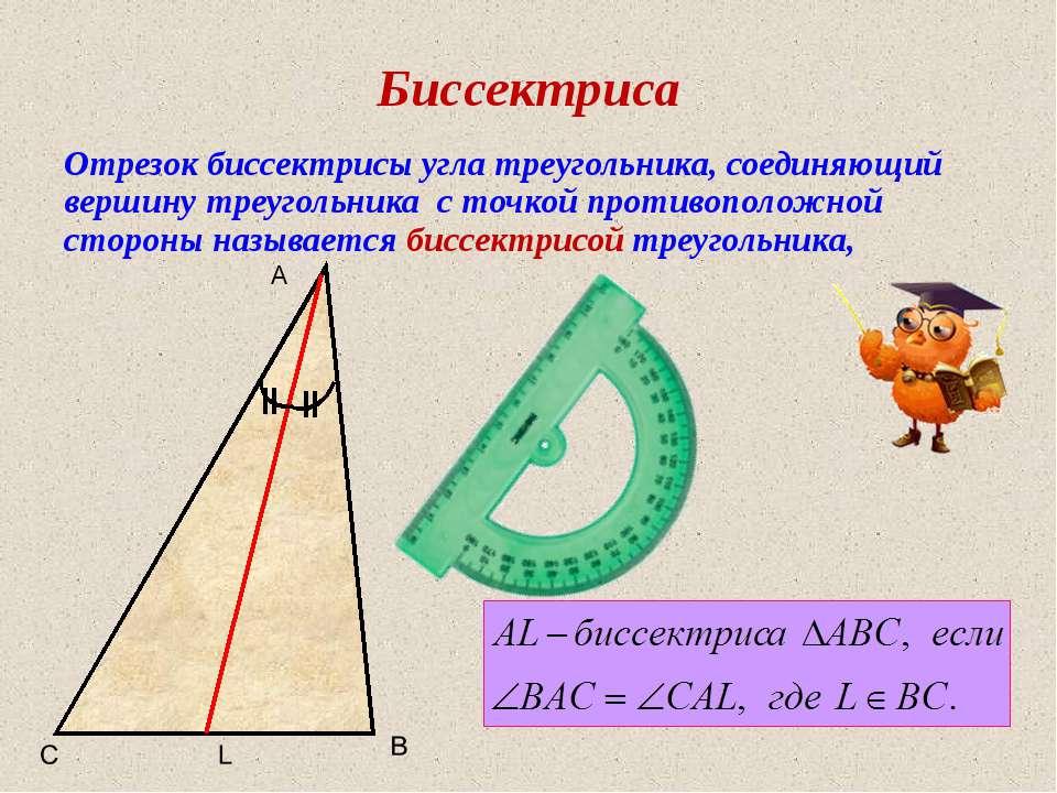 Биссектриса Отрезок биссектрисы угла треугольника, соединяющий вершину треуго...