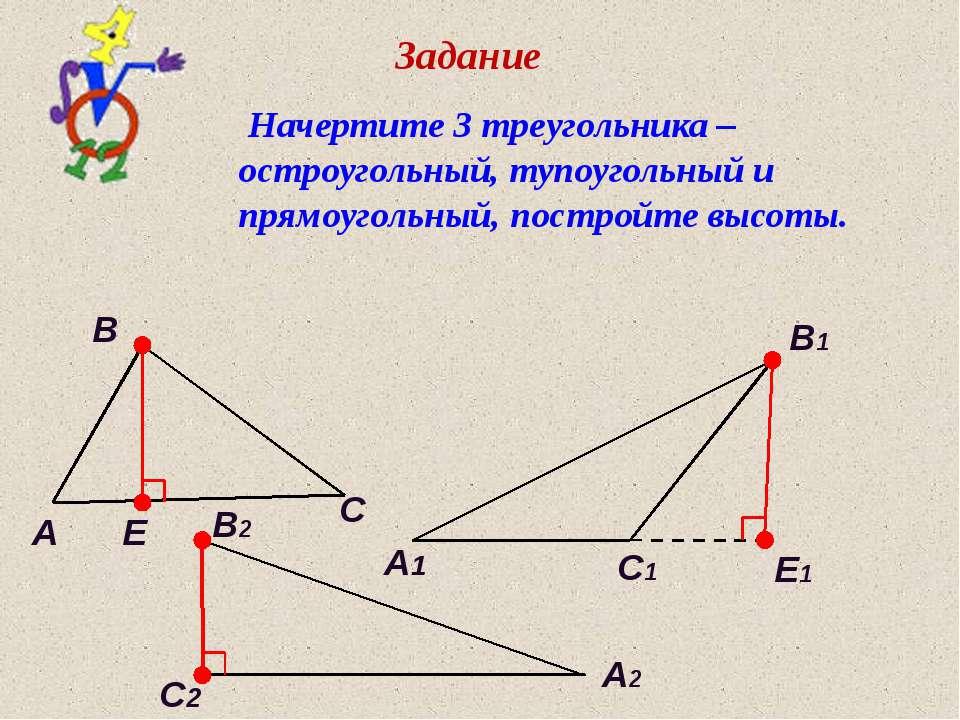 Задание C C1 C2 A A1 A2 B B1 B2 E E1 Начертите 3 треугольника – остроугольный...