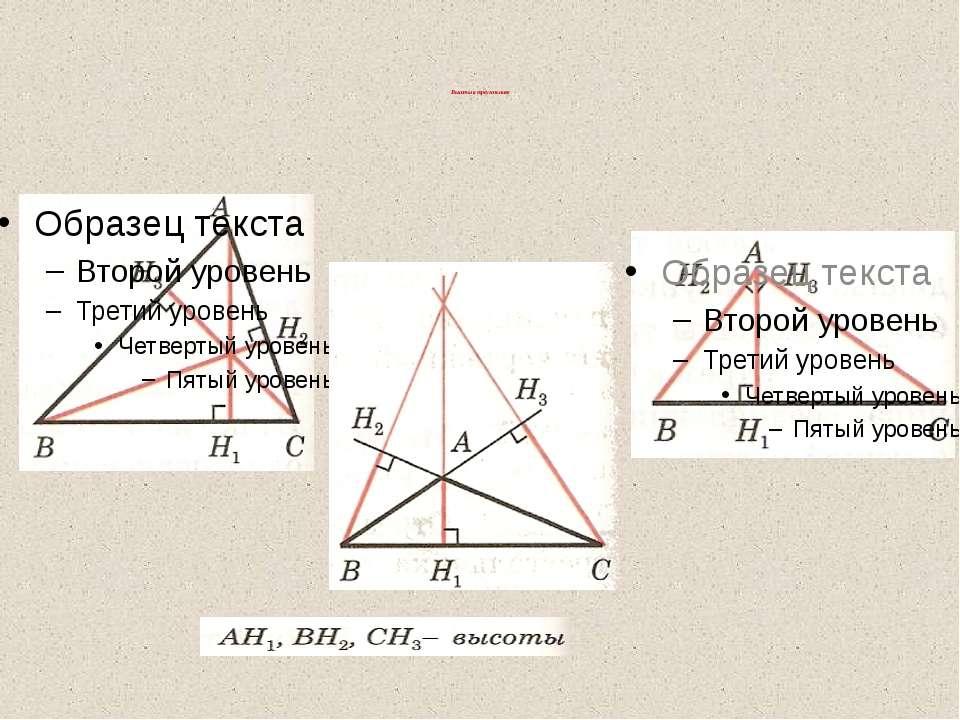 Высоты в треугольнике