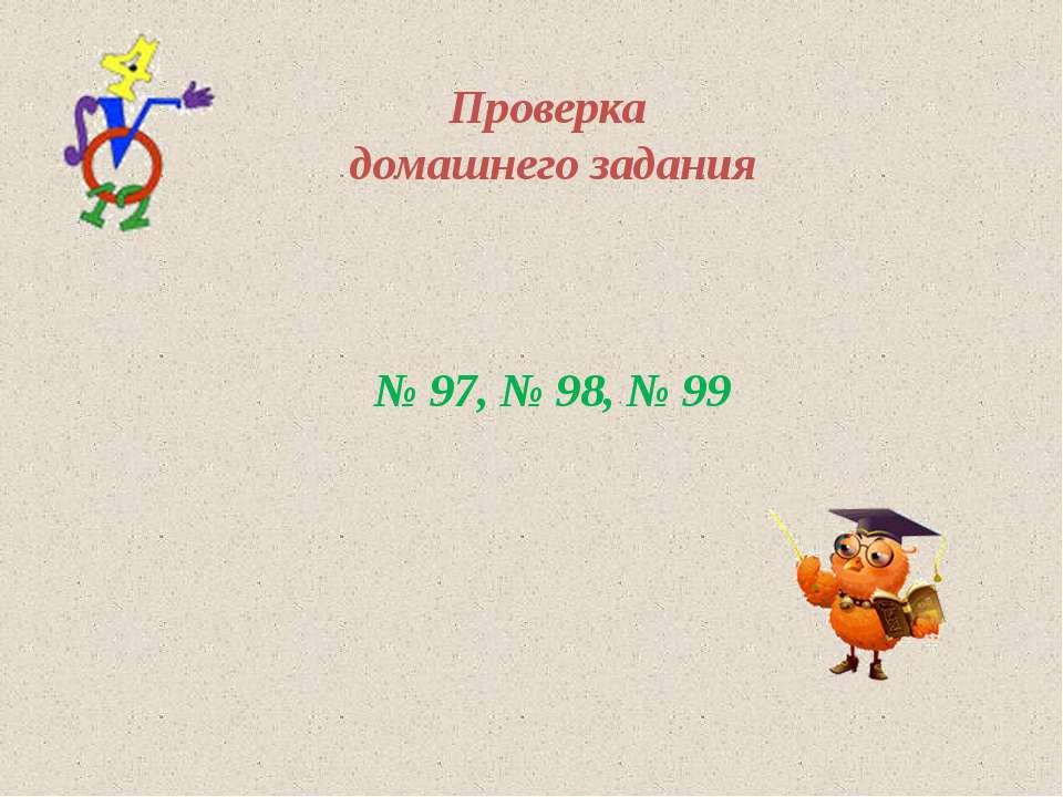 Проверка домашнего задания № 97, № 98, № 99