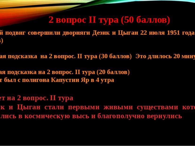Какой подвиг совершили дворняги Дезик и Цыган 22 июля 1951 года? (500 баллов)...