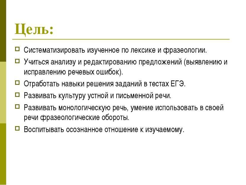 Цель: Систематизировать изученное по лексике и фразеологии. Учиться анализу ...