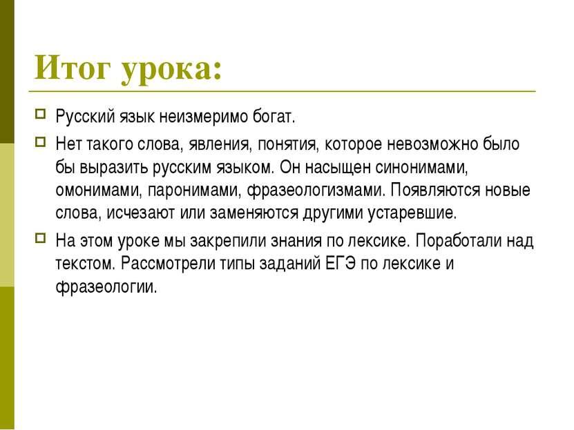 Итог урока: Русский язык неизмеримо богат. Нет такого слова, явления, понятия...