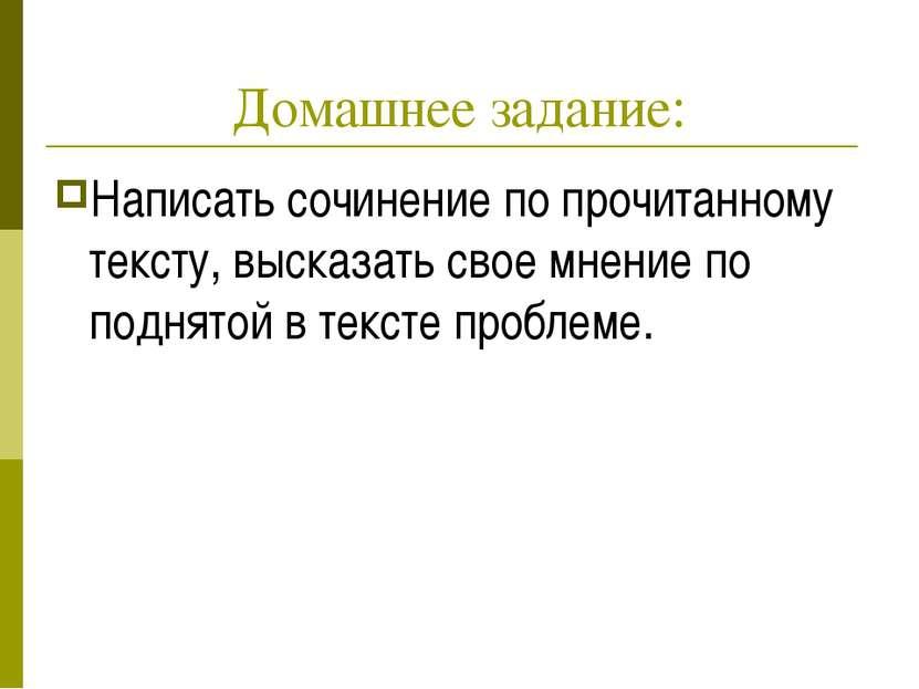 Домашнее задание: Написать сочинение по прочитанному тексту, высказать свое м...
