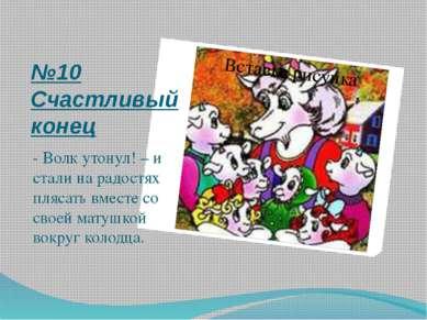 №10 Счастливый конец - Волк утонул! – и стали на радостях плясать вместе со с...