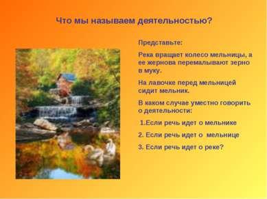 Что мы называем деятельностью? Представьте: Река вращает колесо мельницы, а е...