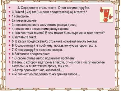 2. Определите стиль текста. Ответ аргументируйте. 3. Какой (-ие) тип(-ы) речи...