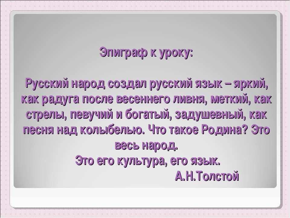 Эпиграф к уроку: Русский народ создал русский язык – яркий, как радуга после ...