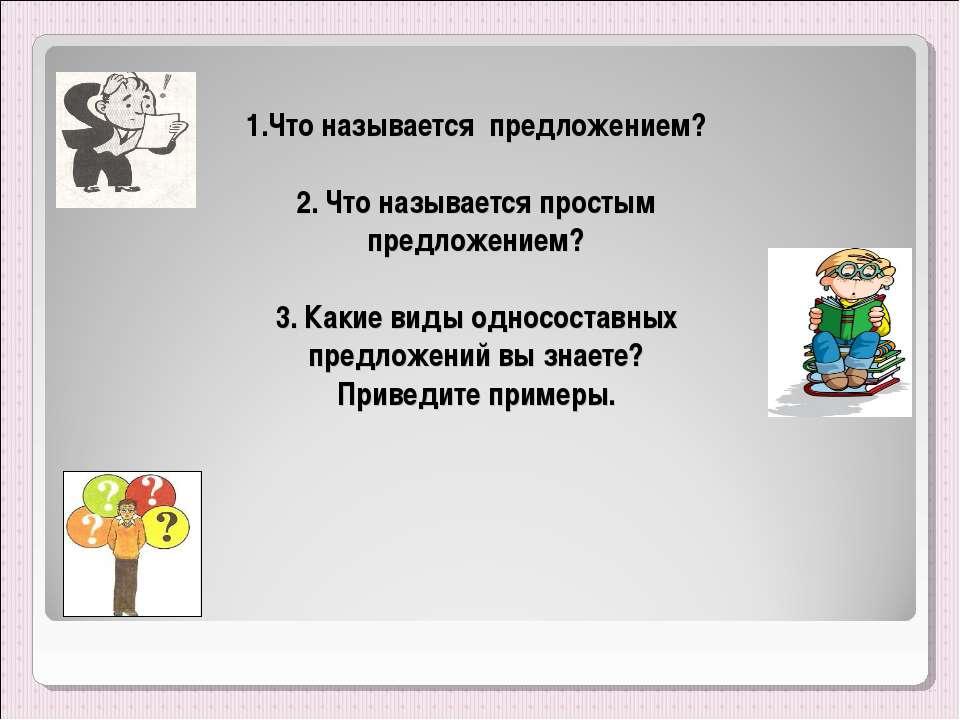 1.Что называется предложением? 2. Что называется простым предложением? 3. Как...