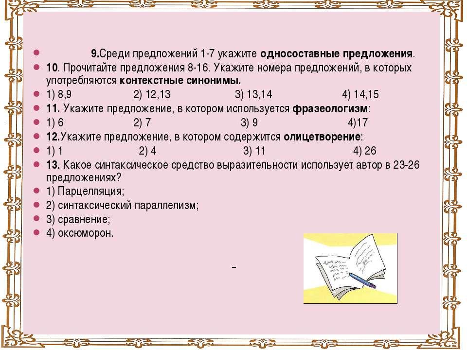 9.Среди предложений 1-7 укажите односоставные предложения. 10. Прочитайте пре...