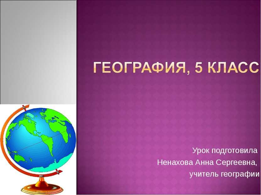 Урок подготовила Ненахова Анна Сергеевна, учитель географии