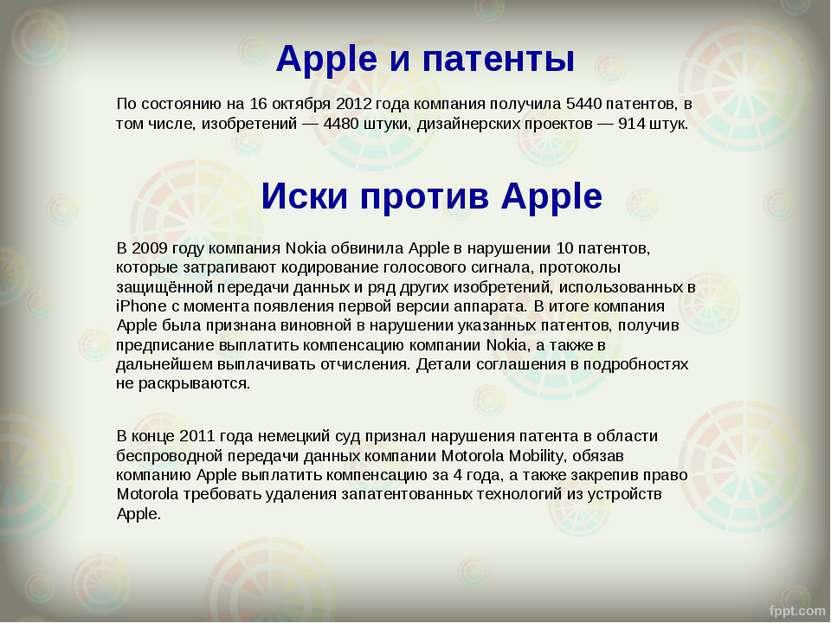 Apple и патенты По состоянию на 16 октября 2012 года компания получила 5440 п...