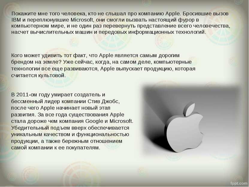 Покажите мне того человека, кто не слышал про компанию Apple. Бросившие вызов...