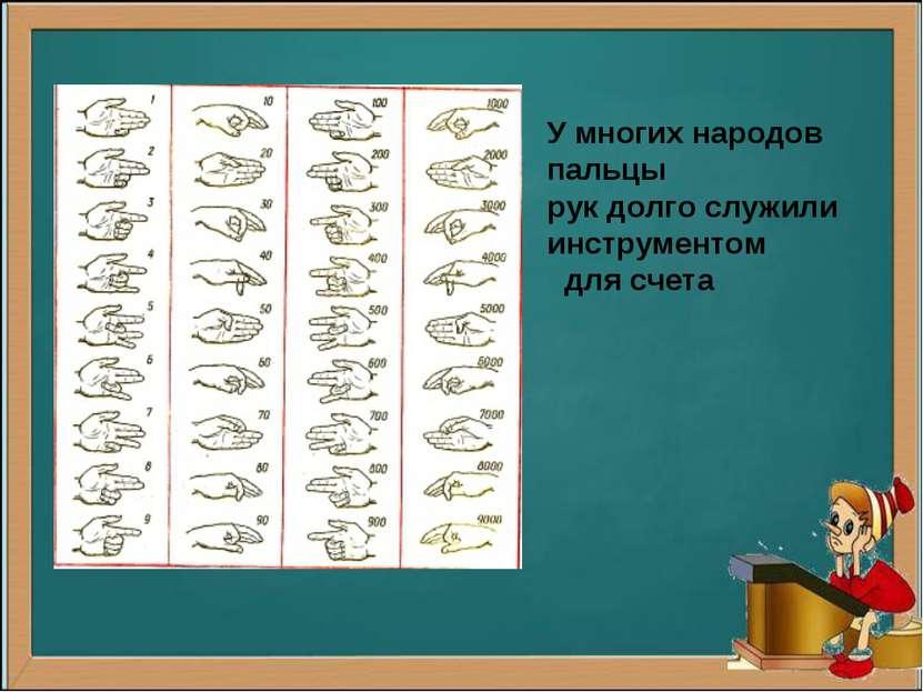 У многих народов пальцы рук долго служили инструментом для счета
